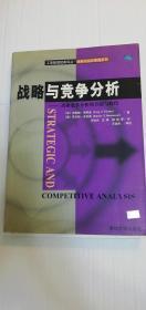 【正版现货】战略与竞争分析—— 商业竞争分析的方法与技巧