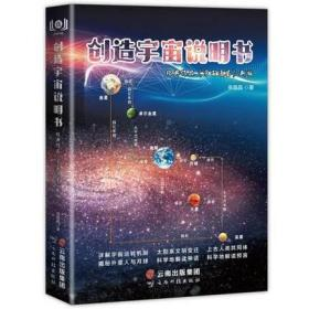【正版新书】创造宇宙说明书  张晶晶
