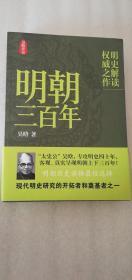 【正版】 吴晗 明朝三百年  (明史解读权威之作)