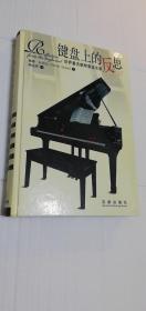【正版现货】键盘上的反思 世界著名钢琴家谈艺录  (精装 一版一印)