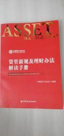 【正版】资管新规及理财办法解读手册