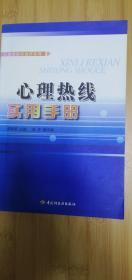 【正版现货】心理热线实用手册  (一版一印)