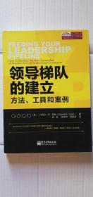 【正版现货】领导梯队的建立 方法 工具和案例  (一版一印)