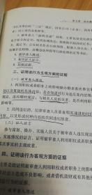 【正版现货】纪律审查证据收集与运用