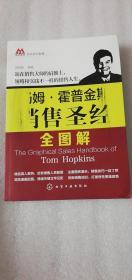 【正版】向大师学销售 汤姆·霍普金斯销售圣经全图解  (一版一印)