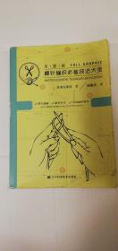 【正版现货】全图解棒针编织必备技法大全