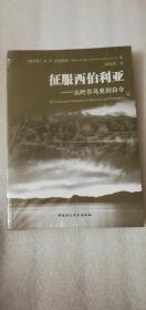 【正版新书】征服西伯利亚   从叶尔马克到白令  (未拆封)
