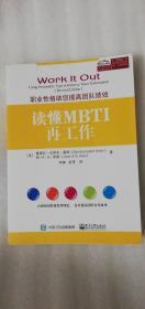 【正版】读懂MBTI再工作