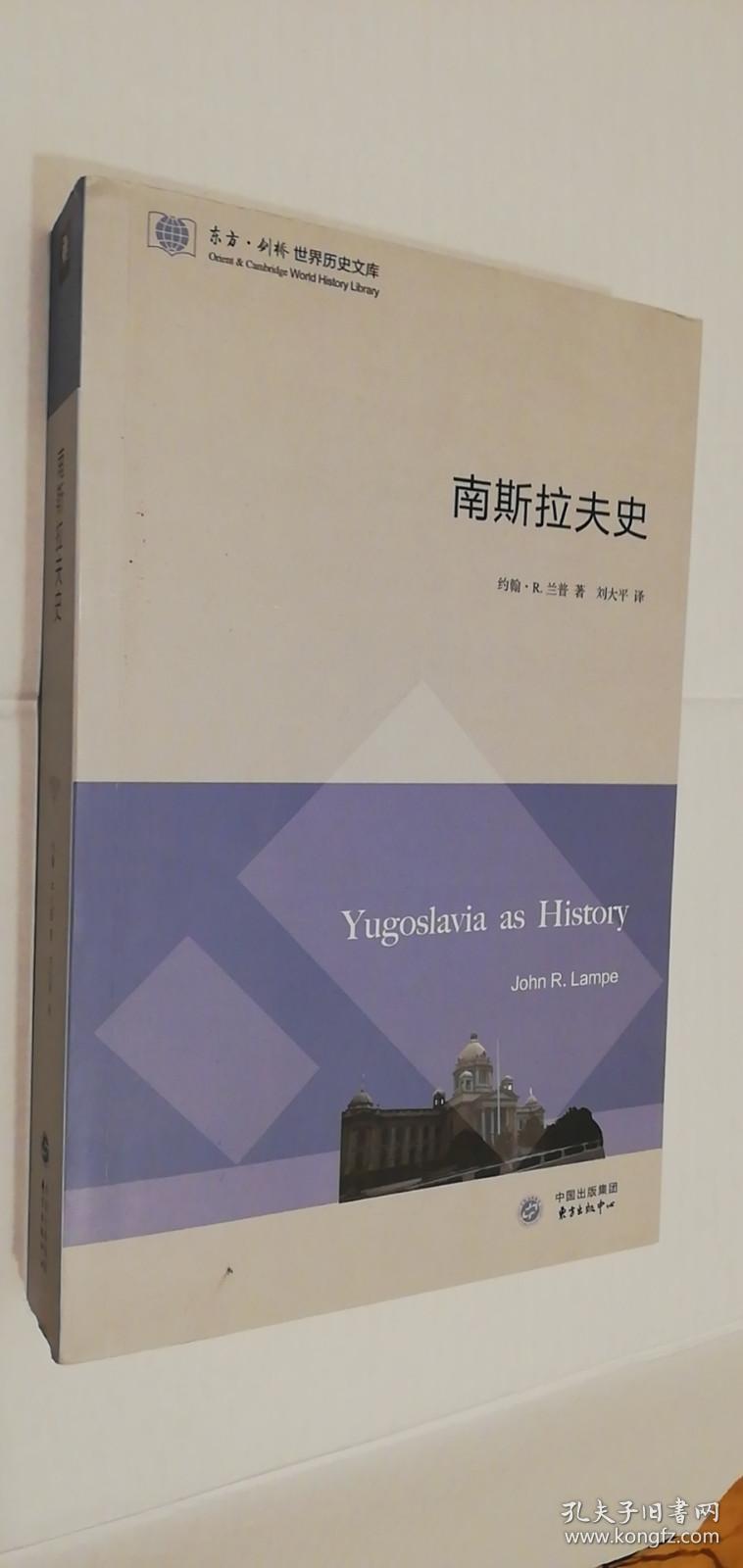 【正版新书】东方 剑桥世界历史文库:南斯拉夫史 (一版一印)