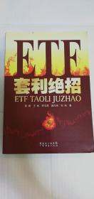 【正版现货】ETF套利绝招 (一版一印)