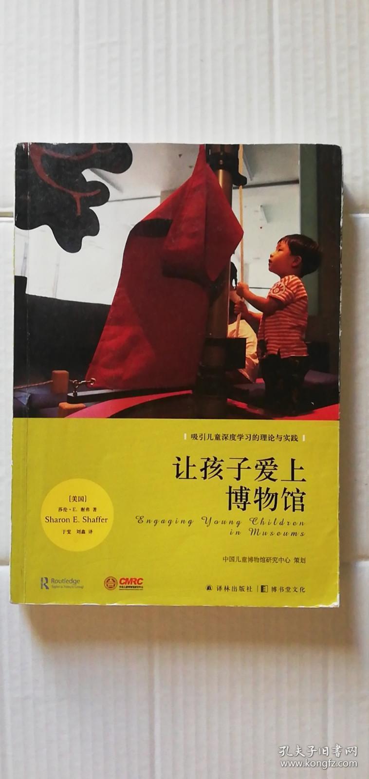【正版现货】 让孩子爱上博物馆   (一版一印)
