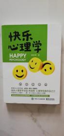 【正版】快乐心理学 林昆辉