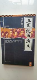 【正版】三国配角演义   马伯庸