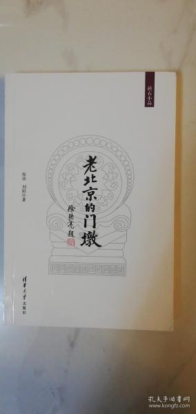 【正版现货】 老北京的门墩  (一版一印)