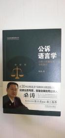 【正版现货】桑涛  公诉语言学  公诉人技能提升全程指引  (一版一印)