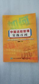 【正版】中国流程管理实践百问  ( 一版一印)