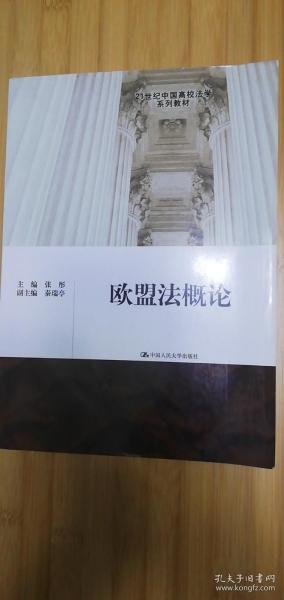 【正版现货】欧盟法概论 (一版一印)