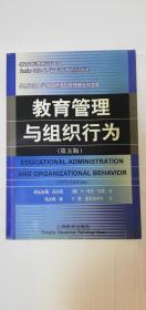 【正版现货】教育管理与组织行为  (第五版)