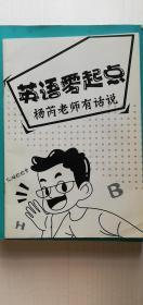 【正版】Yup! 英语入门跟我学  (随书附赠英语零起点杨芮老师有话说)