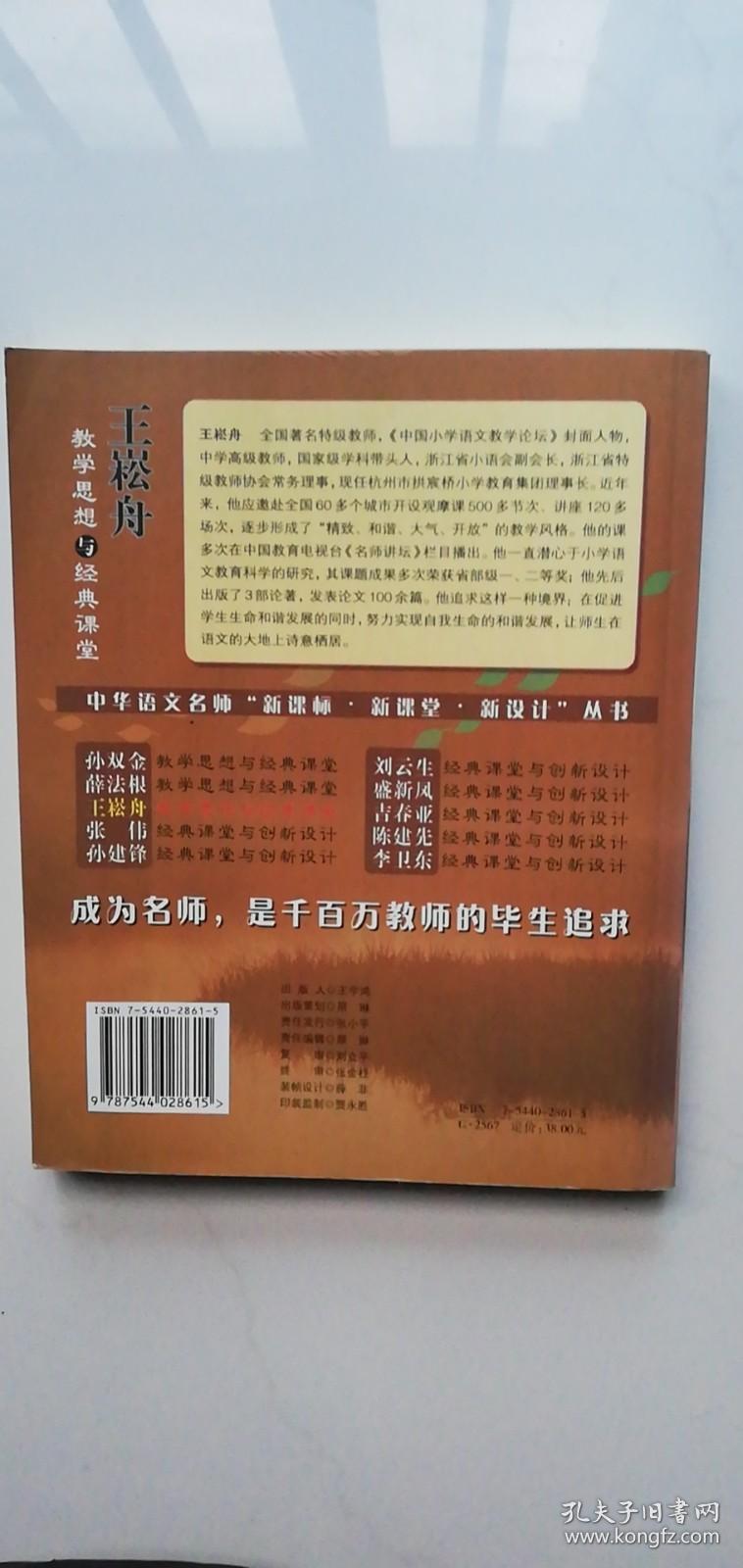 【正版】王崧舟教学思想与经典课堂 诗意语文