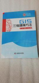 【正版新书】GIS三维建模方法  (一版一印)
