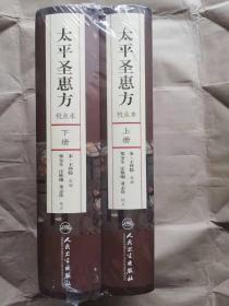 【正版新书】太平圣惠方 校点本 (上下 全2册)   精装 未拆封