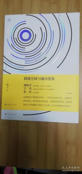 【正版现货】表演上海  剧场空间与城市想象  (一版一印)
