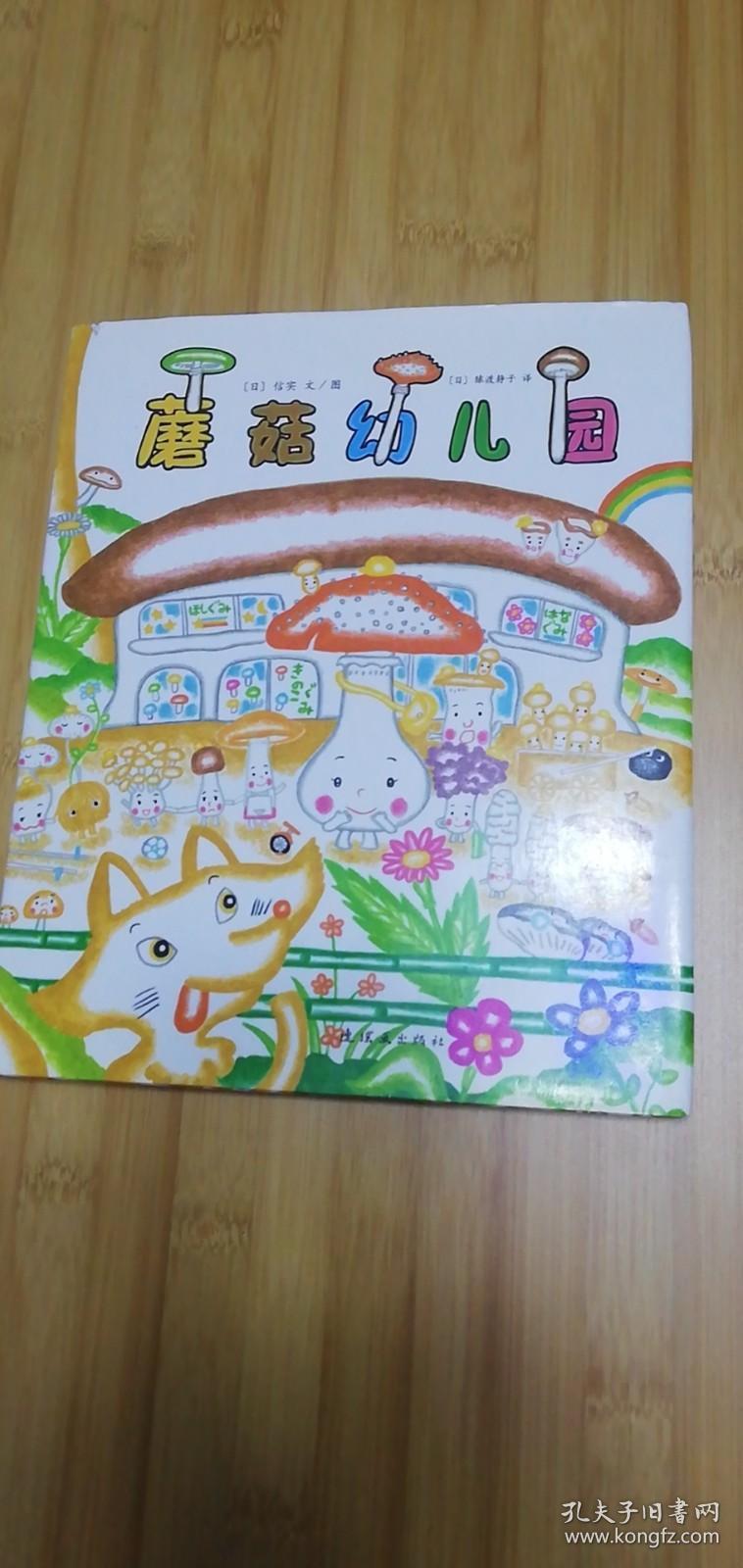 【正版】蘑菇幼儿园   连环画出版社  (精装 一版一印)