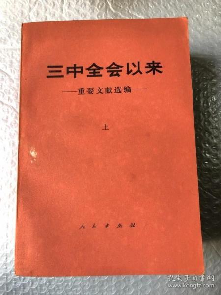 三中全会以来重要文献选编 上下&红色书刊&红色收藏
