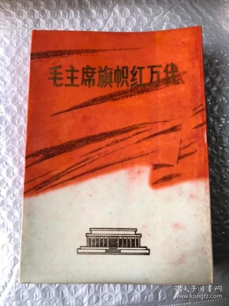毛主席旗帜红万代 下&红色书刊&红色收藏