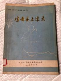 宜都县土壤志&方志&地方志&历史&年鉴&县志&市志&场志&16开&