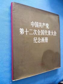 中国共产党第十二次全国代表大会纪念画册   书受潮有水印如图所示