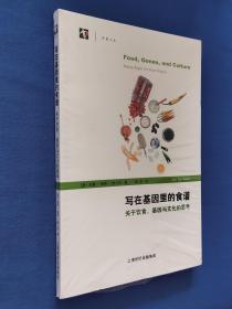 写在基因里的食谱——关于饮食、基因与文化的思考 塑封未开