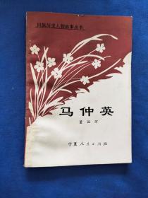 回族历史人物故事丛书:马仲英