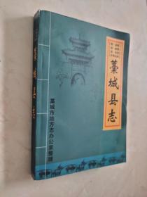 藁城县志(嘉靖、康熙、光绪、民国.四部合刊)  书受潮有水印如图所示