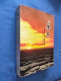 基石 行唐县农村干部功业录(1987-2005)品相如图所示实物拍照