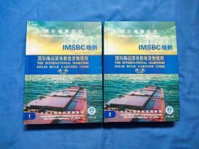 国际海运固体散装货物规则(IMSBC 规则)2册  2019年综合文本