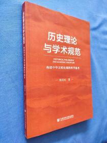 历史理论与学术规范