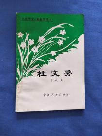 回族历史人物故事丛书:杜文秀