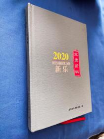 新乐文史资料(2020年)
