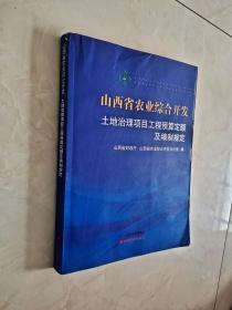 山西省农业综合开发土地治理项目工程预算定额及编制规定