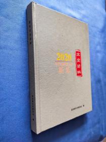 2020新乐文史资料   封面上方有裂痕