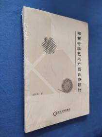 湘西竹编艺术产品创新设计  塑封未开