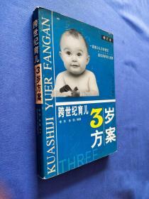跨世纪育儿 3岁方案