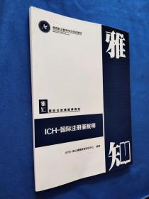 美国职业教育学会指定教材:雅知国际注册催眠师教材 ICH-国际注册催眠师