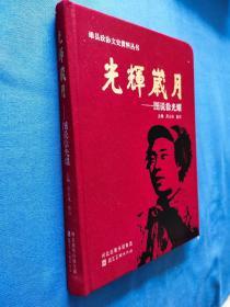 雄县政协文史资料丛书 光辉岁月——图说徐光耀
