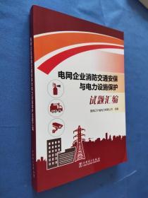 电网企业消防交通安保与电力设施保护试题汇编