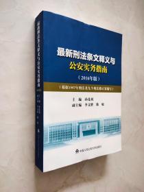 最新刑法条文释义与公安实务指南(2016年版)
