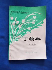 回族历史人物故事丛书:丁鹤年