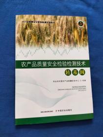 农产品质量安全检验检测技术:转基因